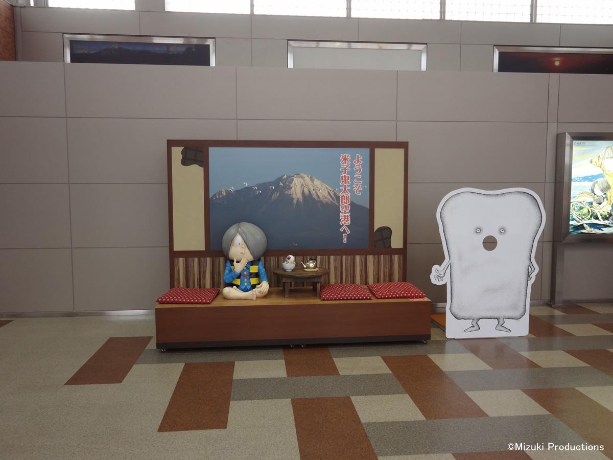 Yonago Kitaro Airport