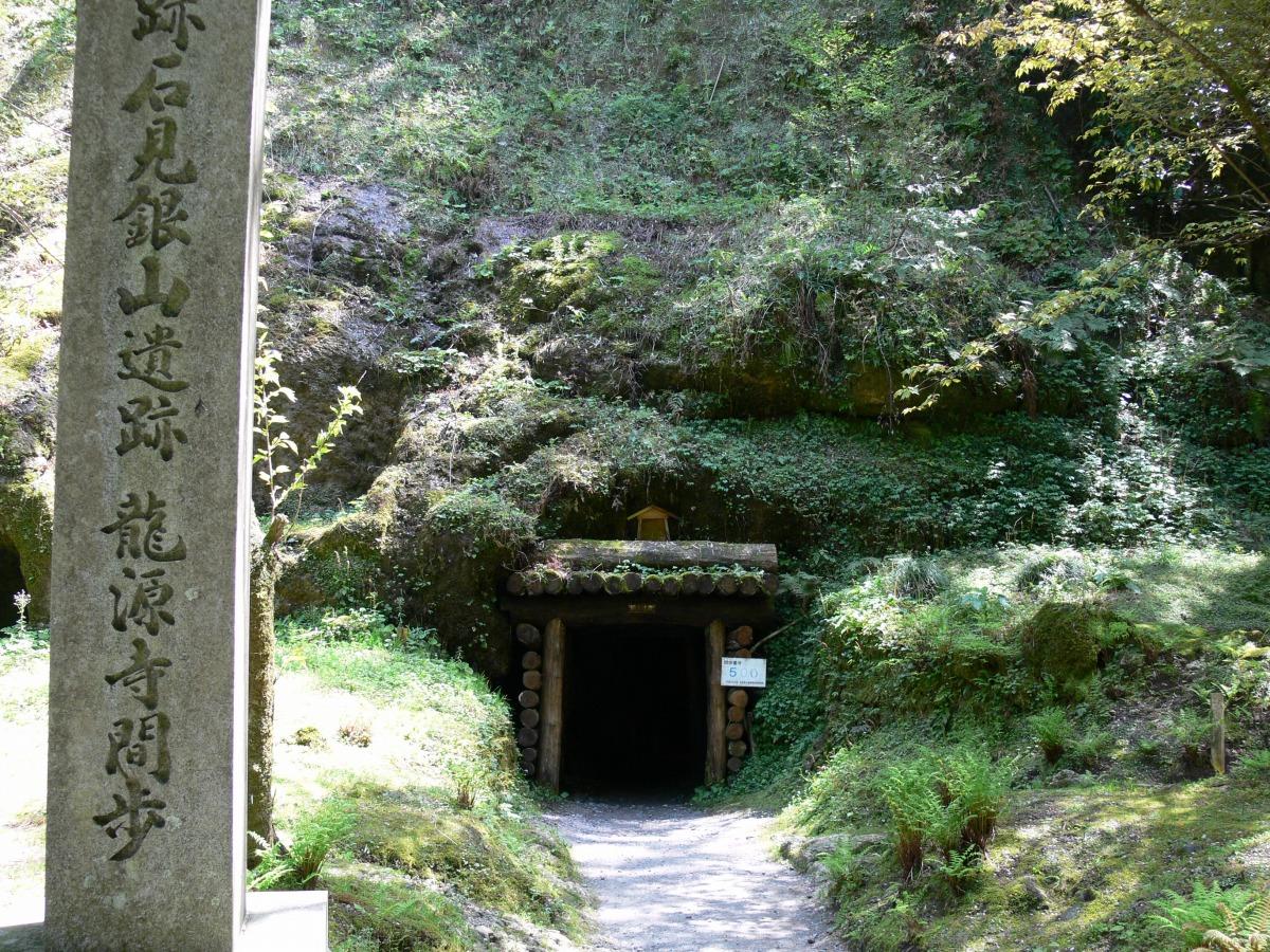 World Heritage Site<br>Iwami Ginzan Silver Mine