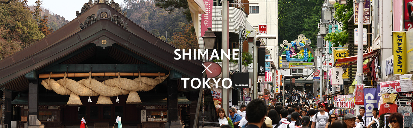 SHIMANE