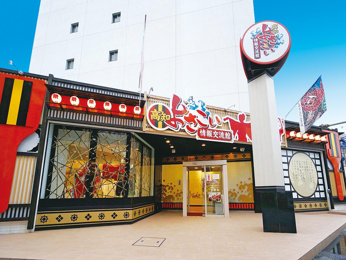 Centre Kochi Yosakoi Joho Koryukan_1