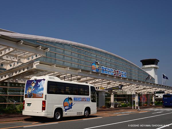 鳥取砂丘柯南機場