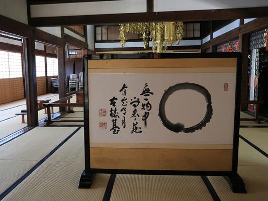 Raikyu-ji Garden_4