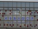Yonago Kitaro Airport_2