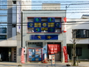 Kuukai, ramen d'Onomichi_3